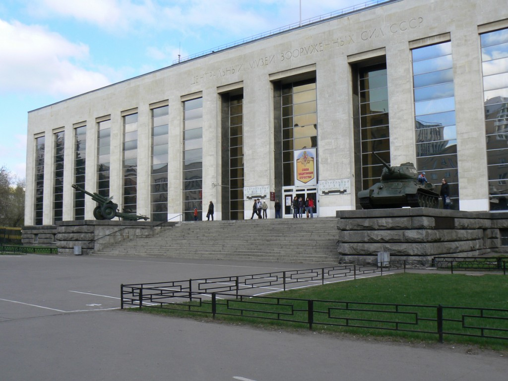 Moscow Armed Forces Museum