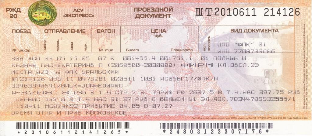 Train Ticket from Kazan to Yekaterinburg