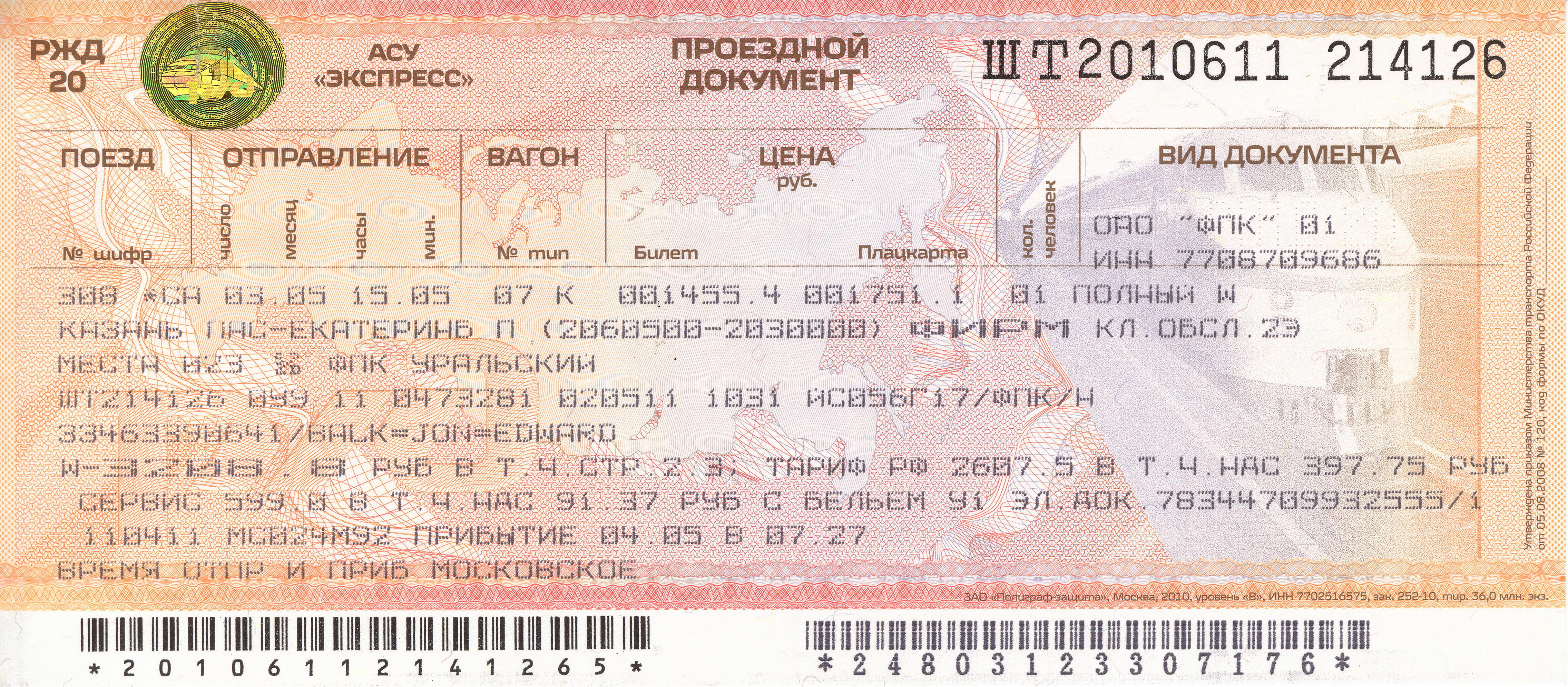 Train Ticket from Kazan to Yekaterinburg