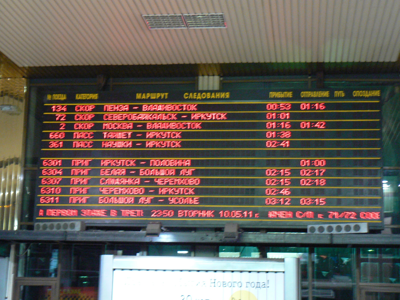 Train Trip From Irkutsk To Ulan